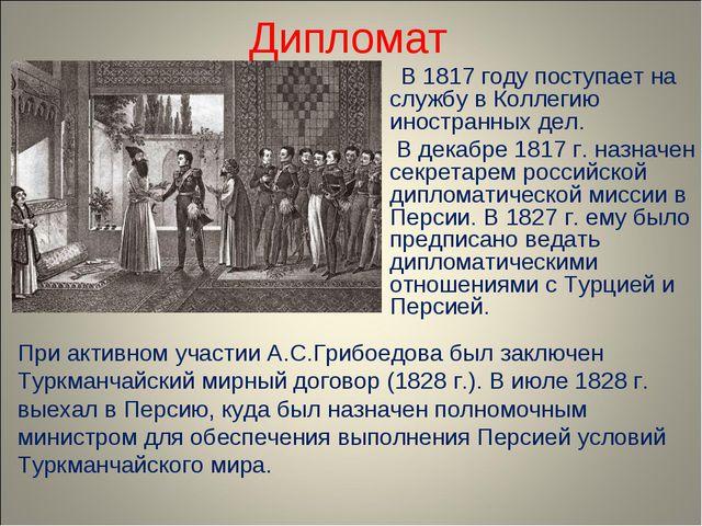 Дипломат В 1817 году поступает на службу в Коллегию иностранных дел. В декабр...