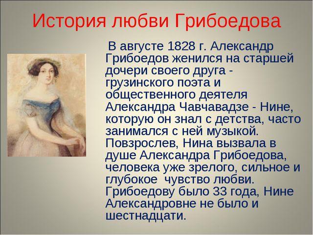 История любви Грибоедова В августе 1828 г. Александр Грибоедов женился на ста...