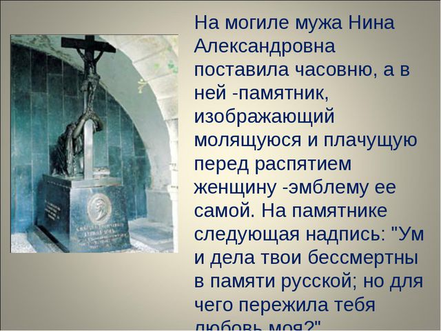 На могиле мужа Нина Александровна поставила часовню, а в ней -памятник, изобр...