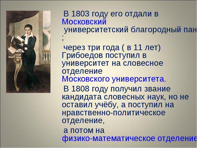 В 1803 году его отдали в Московский университетский благородный пансион; чер...