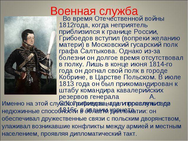 Военная служба Во время Отечественной войны 1812года, когда неприятель прибли...