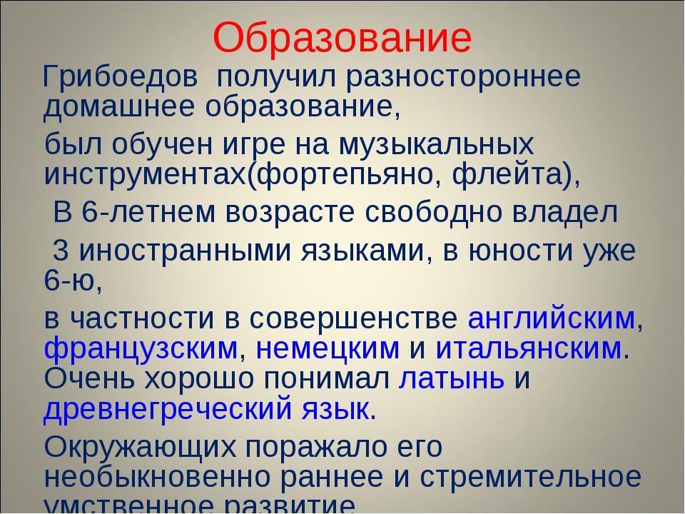Образование Грибоедов получил разностороннее домашнее образование, был обучен...