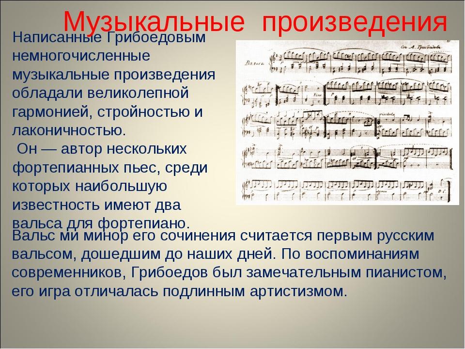 Написанные Грибоедовым немногочисленные музыкальные произведения обладали вел...