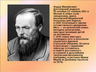 Федор Михайлович Достоевский родился 30октября (11ноября) 1821в Москве в