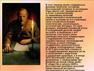 В этот период начал создаваться Дневник писателя, которому Достоевский посвя