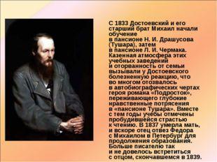 С 1833Достоевский иего старший брат Михаил начали обучение впансионеН.