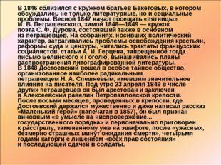 В 1846сблизился скружком братьев Бекетовых, вкотором обсуждались нетольк