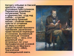Каторгу отбывал вОмской крепости, среди уголовных преступников. Пережитые д