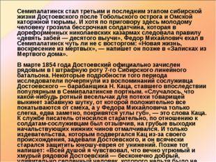 Семипалатинск стал третьим и последним этапом сибирской жизни Достоевского п