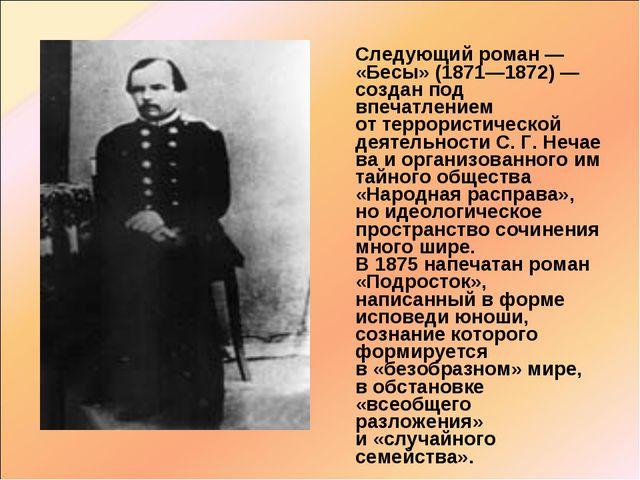 Следующий роман— «Бесы» (1871—1872) — создан под впечатлением оттеррористи...