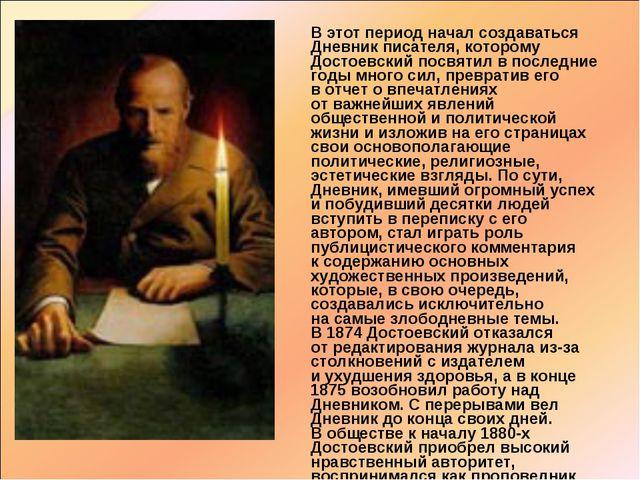 В этот период начал создаваться Дневник писателя, которому Достоевский посвя...