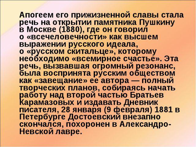 Апогеем его прижизненной славы стала речь наоткрытии памятника Пушкину вМо...