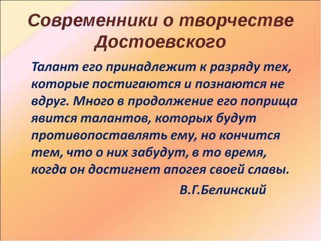 Современники о творчестве Достоевского