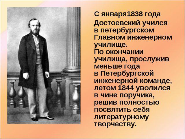 С января1838 года Достоевский учился впетербургском Главном инженерном учи...