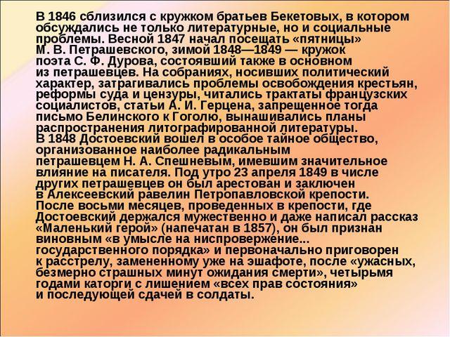 В 1846сблизился скружком братьев Бекетовых, вкотором обсуждались нетольк...