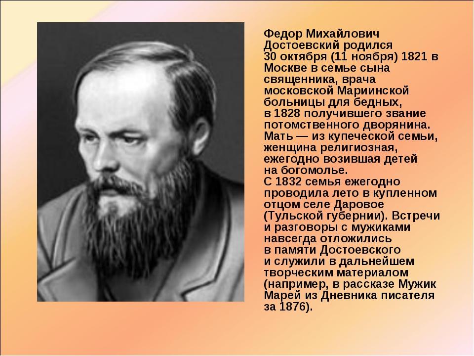 Федор Михайлович Достоевский родился 30октября (11ноября) 1821в Москве в...