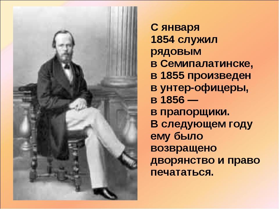 С января 1854служил рядовым вСемипалатинске, в1855произведен вунтер-офи...