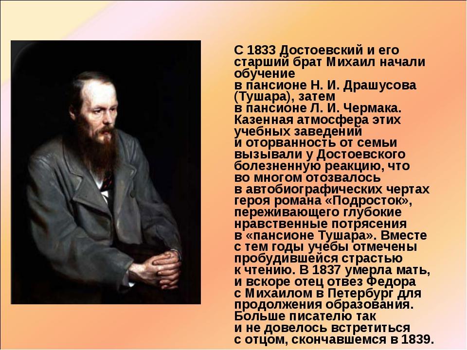 С 1833Достоевский иего старший брат Михаил начали обучение впансионеН....