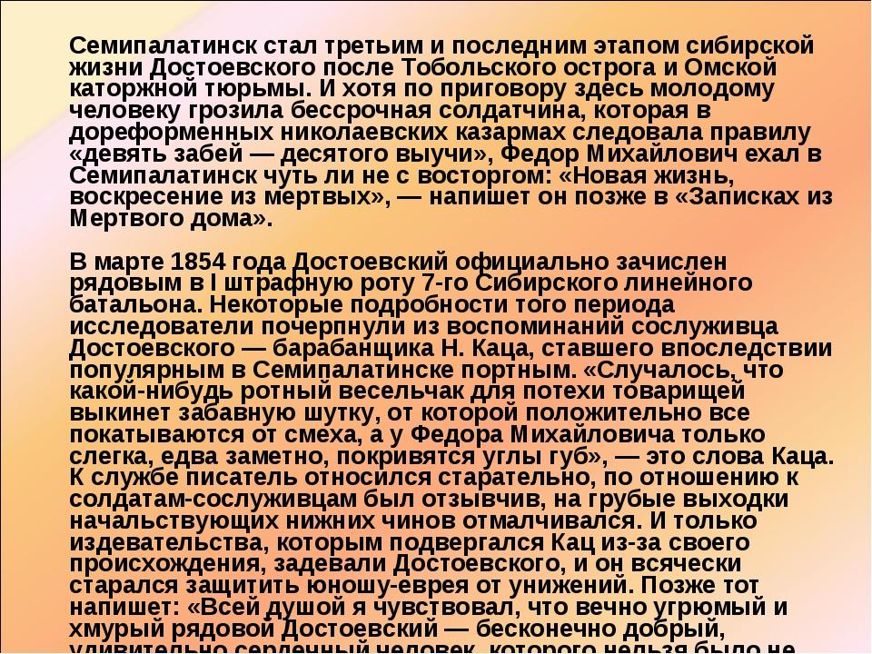 Семипалатинск стал третьим и последним этапом сибирской жизни Достоевского п...