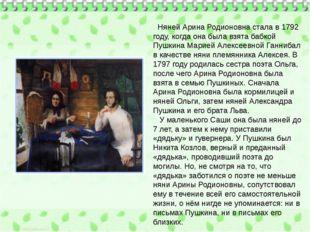 Няней Арина Родионовна стала в 1792 году, когда она была взята бабкой Пушкин