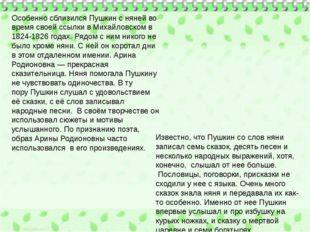 Особенно сблизился Пушкин с няней во время своейссылки в Михайловскомв 1824