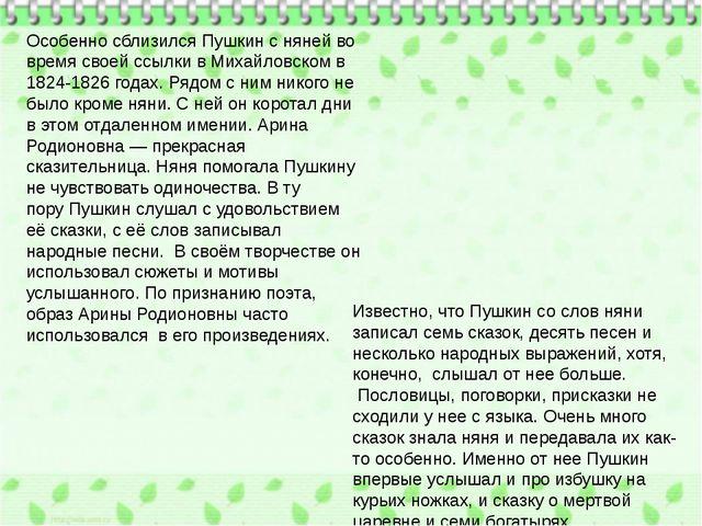 Особенно сблизился Пушкин с няней во время своейссылки в Михайловскомв 1824...