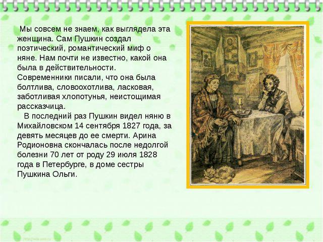 Мы совсем не знаем, как выглядела эта женщина. Сам Пушкин создал поэтический...