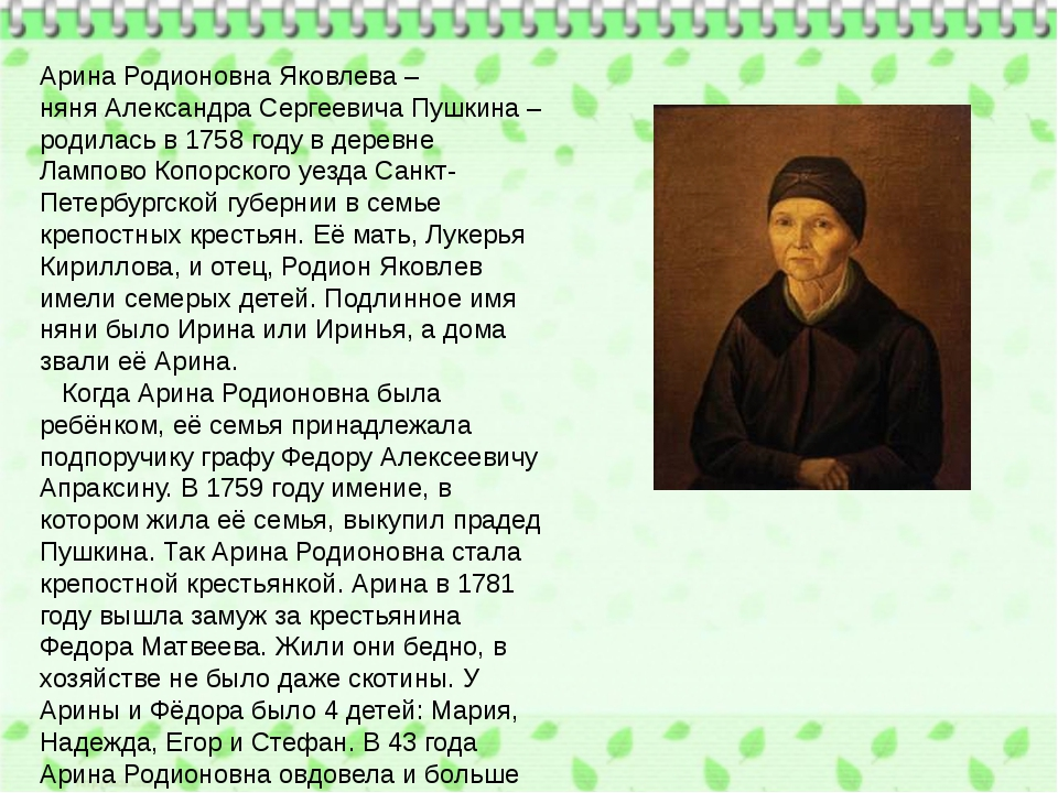 Арина Родионовна Яковлева – няняАлександра Сергеевича Пушкина– родилась в 1...