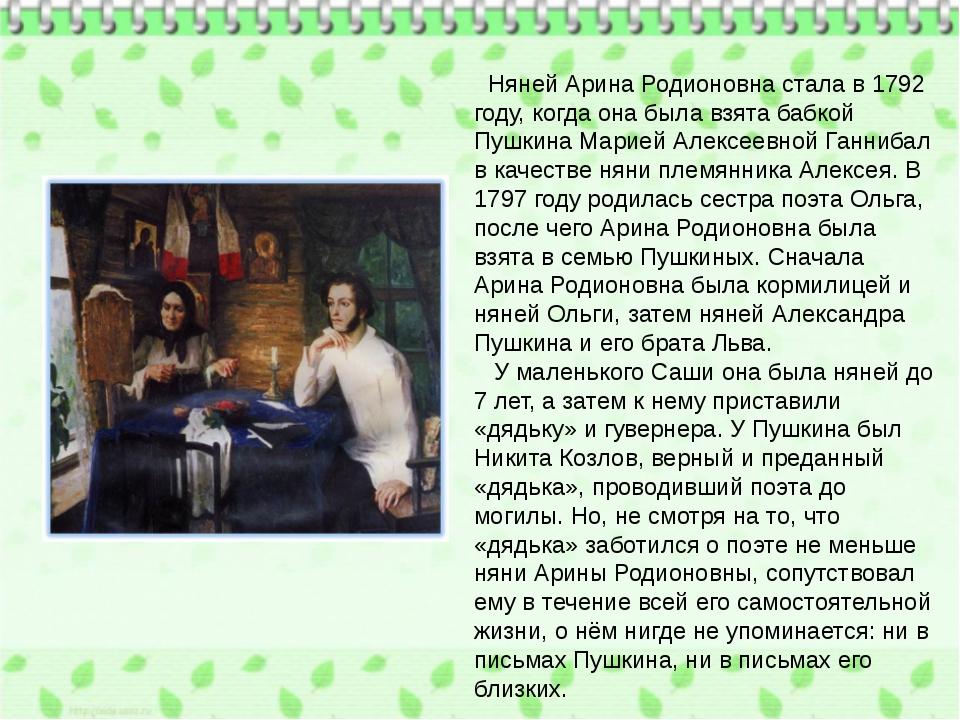 Няней Арина Родионовна стала в 1792 году, когда она была взята бабкой Пушкин...