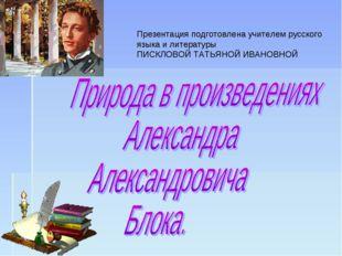 Презентация подготовлена учителем русского языка и литературы ПИСКЛОВОЙ ТАТЬЯ