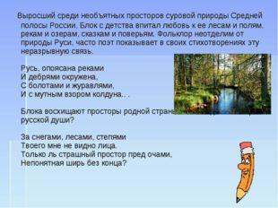 Выросший среди необъятных просторов суровой природы Средней полосы России, Б