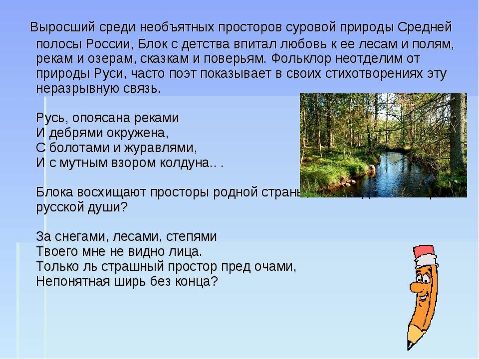 Выросший среди необъятных просторов суровой природы Средней полосы России, Б...