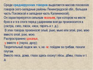 Среди среднерусских говоров выделяется массив псковских говоров (юго-западные