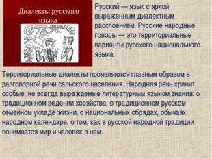 Русский — язык с яркой выраженным диалектным расслоением. Русские народные го