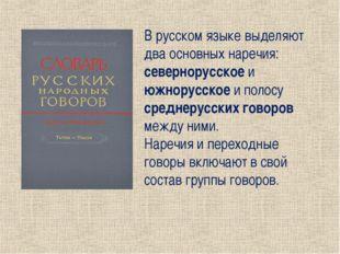 В русском языке выделяют два основных наречия: севернорусское и южнорусское и