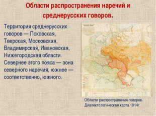 Территория среднерусских говоров — Псковская, Тверская, Московская, Владимир