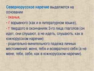 Севернорусское наречие выделяется на основании - оканья, - г взрывного (как и