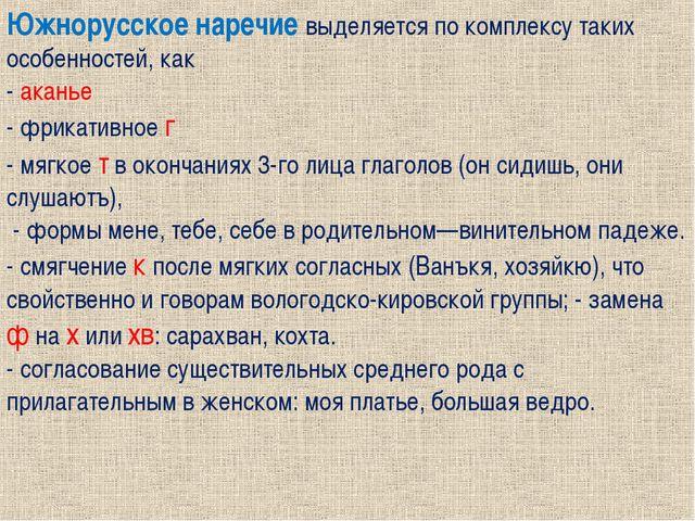 Южнорусское наречие выделяется по комплексу таких особенностей, как - аканье...