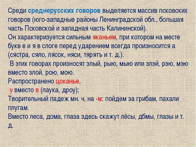 Среди среднерусских говоров выделяется массив псковских говоров (юго-западные...