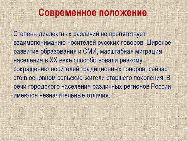 Степень диалектных различий не препятствует взаимопониманию носителей русских...