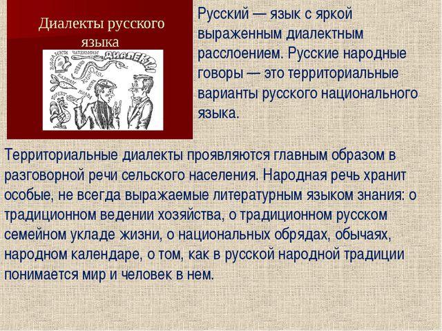 Русский — язык с яркой выраженным диалектным расслоением. Русские народные го...