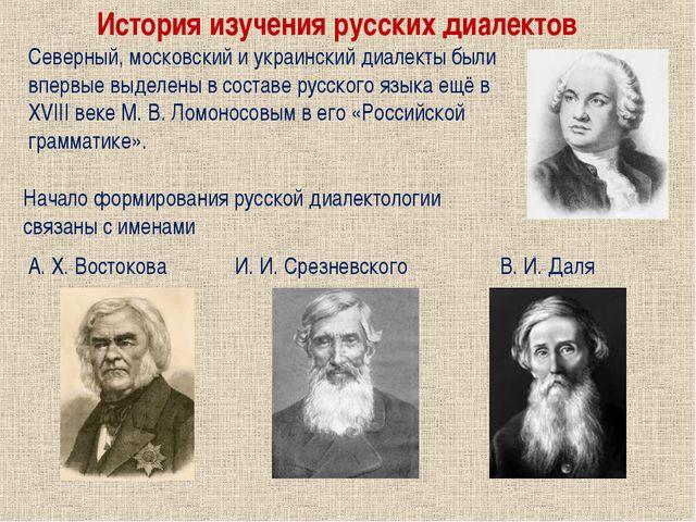 История изучения русских диалектов Северный, московский и украинский диалекты...