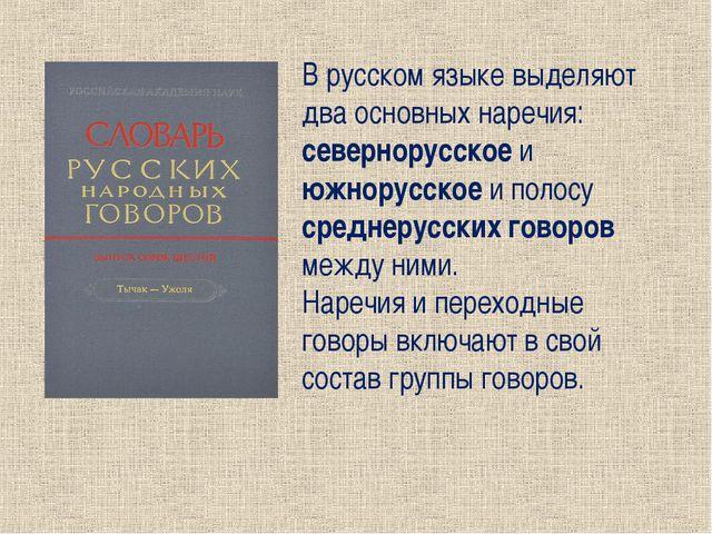 В русском языке выделяют два основных наречия: севернорусское и южнорусское и...