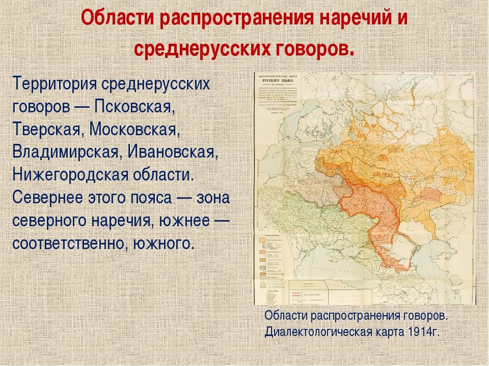 Территория среднерусских говоров — Псковская, Тверская, Московская, Владимир...
