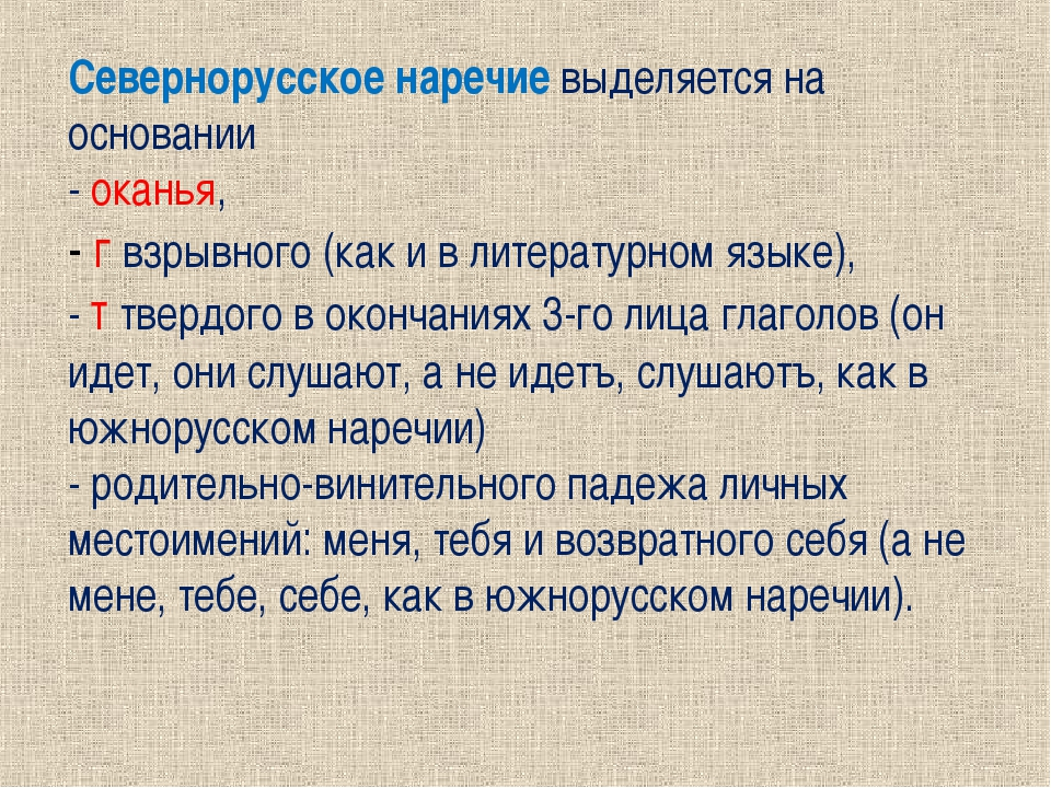 Севернорусское наречие выделяется на основании - оканья, - г взрывного (как и...