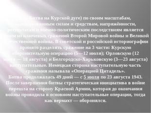 Ку́рская би́тва(5 июля1943—23 августа1943, также известна какБитва на К