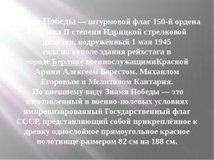 Знамя Победы—штурмовойфлаг150-й ордена Кутузова II степени Идрицкой стрел