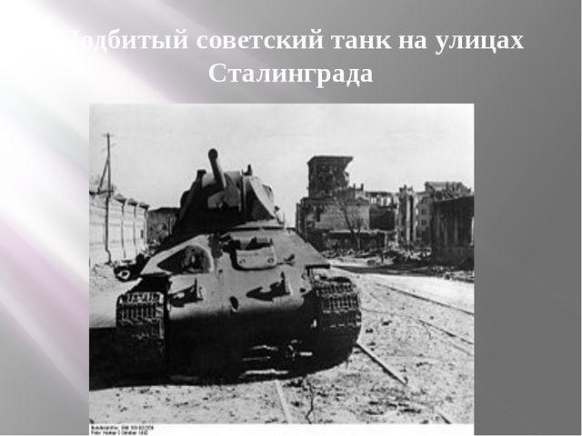 Подбитый советский танк на улицах Сталинграда