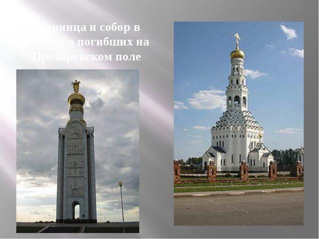 Звонница и собор в память о погибших на Прохоровском поле