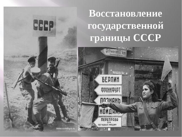 Восстановление государственной границы СССР